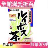 【小福部屋】【山本漢方 南非國寶茶 20袋】空運 日本製 綠茶 抹茶 茶包 飲品 零食【新品上架】