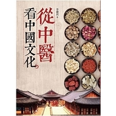 從中醫看中國文化