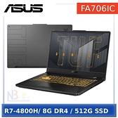 【電競滑鼠墊組合(市價$690)ASUS FA706IC-0022A4800H (AMD R7-4800H/8G/RTX3050-4G/512G PCIe/17.3 FHD/144Hz)