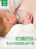 乳盾 乳頭保護罩haakaa乳頭保護罩內陷哺乳奶頭貼牽引器輔助喂奶神器防咬奶嘴乳盾『快速出貨』