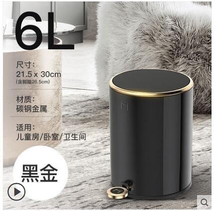 【6L】麥桶桶帶蓋腳踩垃圾桶 家用ins北歐輕奢風客廳臥室廁所衛生間廚房