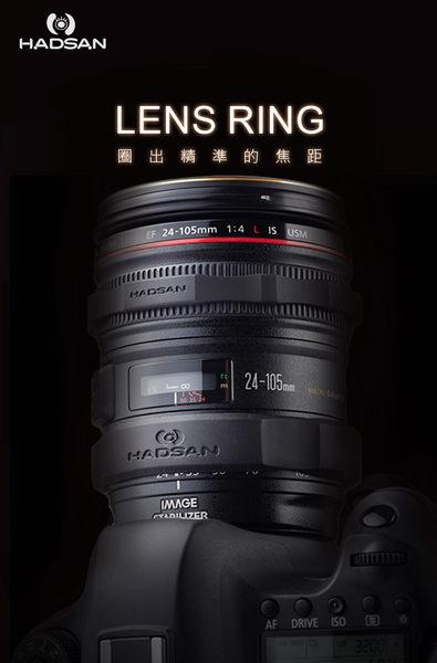 呈現攝影-HADSAN 鏡頭對焦環組 黑色 鏡頭環/對焦環各1 無毒矽膠 單眼鏡頭 相機