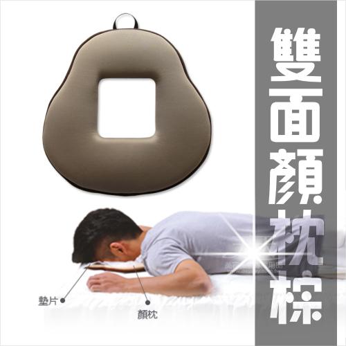 【美容指壓床專用】Prodigy台灣製!顏枕.臉枕(雙面)-棕色 [53633]