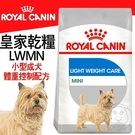 📣此商品48小時內快速出貨🚀》CCN 法國新皇家《體重控制小型成犬LWMN》8KG(限宅配)