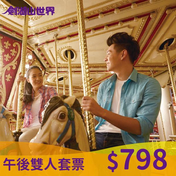 劍湖山雙人午後套票$798元