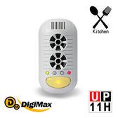 Digimax★UP-11H 四合一強效型超音波驅鼠器[有效空間60坪][負離子產生][磁震波防蟲] [防蚊小夜燈]