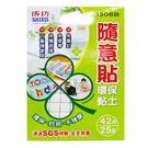 【奇奇文具】成功Success 1606B 隨意貼環保黏土 25g 通過SGS檢驗