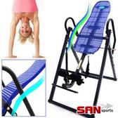 S曲線折疊倒立機.無重力迴轉式倒立器.科技倒立椅倒吊椅.拉筋機拉筋板美背機SAN SPORTS推薦