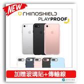 【送玻璃貼傳輸線】犀牛盾PLAYPROOF iPhone 8 7 6s 6 Plus 耐撞擊邊框背蓋 手機殼 保護殼 RhinoShield