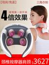按摩器 家用電動多功能 脖子智能按摩儀 5种按摩 无线遙控控制【免運】