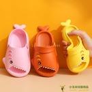 鯊魚兒童涼拖鞋夏季男孩寶寶拖鞋1-2三歲...
