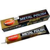 Autosol 除鏽拋光金屬亮光膏75ml_德國原裝