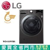 LG樂金19KG滾筒洗衣機(蒸洗脫烘)WD-S19VBS含配送+安裝【愛買】