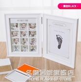 手足印泥腳印手印紀念品創意新生嬰兒滿月周歲禮物寶寶足印泥永久 NMS名購購居家