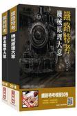 2018年臺灣鐵路管理局營運人員甄試[營運員-機械]套書