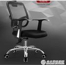 簡約辦公椅人體工學電腦椅家用游戲電競椅宿舍學生椅『向日葵生活館』
