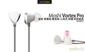 Moshi Vortex Pro 漩音 專業版 鑑賞級 入耳式 耳機 附收納盒
