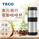 TECO東元 隨行電動咖啡機 XYFXFS02