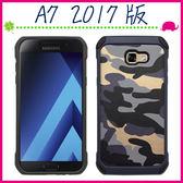 三星 Galaxy 2017版 A7(7) 迷彩系列手機殼 軍事迷彩風保護套 二合一背蓋 軍旅風手機套 防摔保護殼