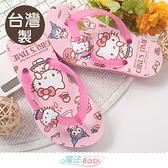 中大女童鞋 台灣製Hello kitty正版大女孩夾腳拖鞋 魔法Baby