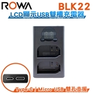 【ROWA 樂華】FOR Panasonic BLK22 LCD顯示 Micro USB / Type-C USB 雙充