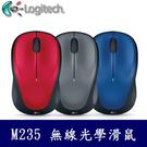 【送贈品】Logitech 羅技 M235 無線滑鼠(3色)