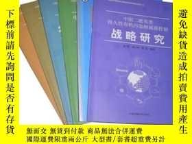 二手書博民逛書店罕見中國履行《關於持久性有機污染物的斯德哥爾摩公約》國家實施計劃