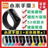 〈小米原廠〉台灣現貨小米手環3 繁體中文 贈多色錶帶 小米手環手錶 小米正版手環