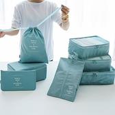 旅行收納袋束口袋套裝衣服整理打包袋旅游行李箱衣物內衣收納包 韓國時尚週