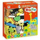 【雙美童夢館】寶寶益智拼接積木(動物派對) 寶寶積木 寶寶益智 動物 派對 木製積木 趣味學習