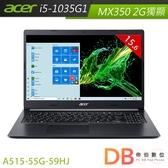 acer A515-55G-59HJ 15.6吋 i5-1035G1 2G獨顯 FHD筆電(6期0利率)-送七巧包