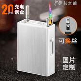 充電打火機男煙盒一體 20支裝煙盒 電子點煙器超薄防風 伊鞋本鋪