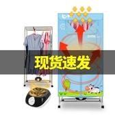 220V 幹衣機家用衣服省電雙層小型迷你暖風烘衣速幹衣烘衣機烘乾機YYJ(速度出貨)