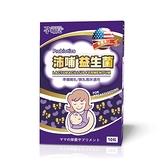 孕哺兒Ⓡ 沛哺益生菌膠囊10粒【佳兒園婦幼館】