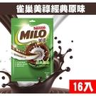 飲品 雀巢-美祿經典原味(袋)*25g 16入/包 沖泡 可可 巧克力 歐文購物