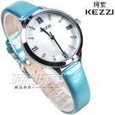 KEZZI珂紫 羅馬時刻鑲鑽 時尚皮帶錶 藍色 女錶 KE1381藍 鑽時刻 鑽刻度