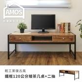 【Amos】輕工業復古風鐵框120公分矮茶几桌+兩抽