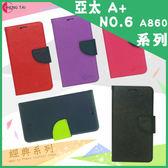 ●亞太A+World Pantech A860 Vega No.6/NO6 經典款 系列 側掀可立式保護皮套/保護殼/皮套保護套