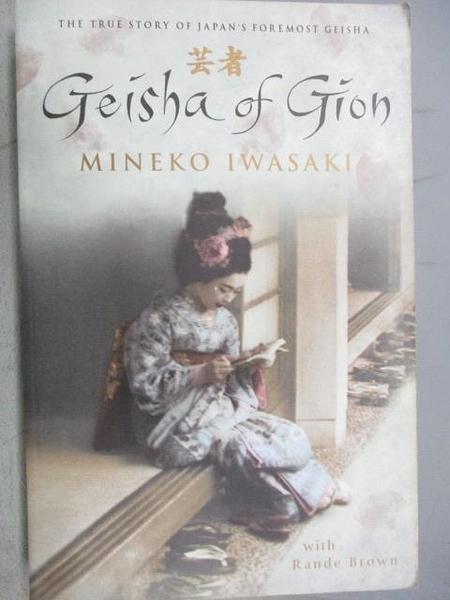 【書寶二手書T2/原文小說_CKK】Geisha of Gion芸者_Mineko Iwasaki