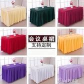 辦公會議活動桌布桌裙桌套卓罩酒店婚禮台布長方形簽到台裙定做  奇思妙想屋