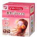 日本 花王 蒸氣 感溫 熱眼罩 --- 無香料 14入 【9069】