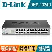 [富廉網]【D-Link】DES-1024D 24埠 10/100Mbps 桌上型網路交換器