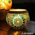 蠟燭馬賽克玻璃燭臺歐式復古擺件禮品爛漫酒...