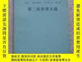 二手書博民逛書店THE罕見SECOND WORLD WAR第二次世界大戰Y768