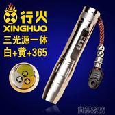 手電筒 手電筒珠寶紫光燈365nm紫外線文玩燈賭石鑒定  創想數位