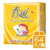 【現貨免運】春風絲絨感抽取式衛生紙100抽X8包X8串/箱