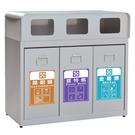 CK-TH3-90S 不銹鋼三分類資源回收桶
