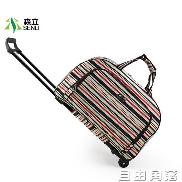 森立拉桿包女大容量拉桿袋輕便旅行包旅行袋手提包拖拉包行李包男 自由角落