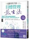 人體使用手冊 - 目標管理養生法:20年慢性病調理經驗總結!重新定義...【城邦讀書花園】