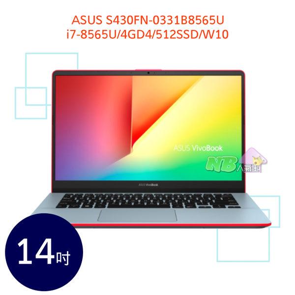 ASUS S430FN-0331B8565U 14吋 ◤0利率◢ VivoBook S14 筆電 (i7-8565U/4GD4/512SSD/W10) 炫耀紅